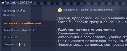 Кусочек объявления об аренде Neutrino EK