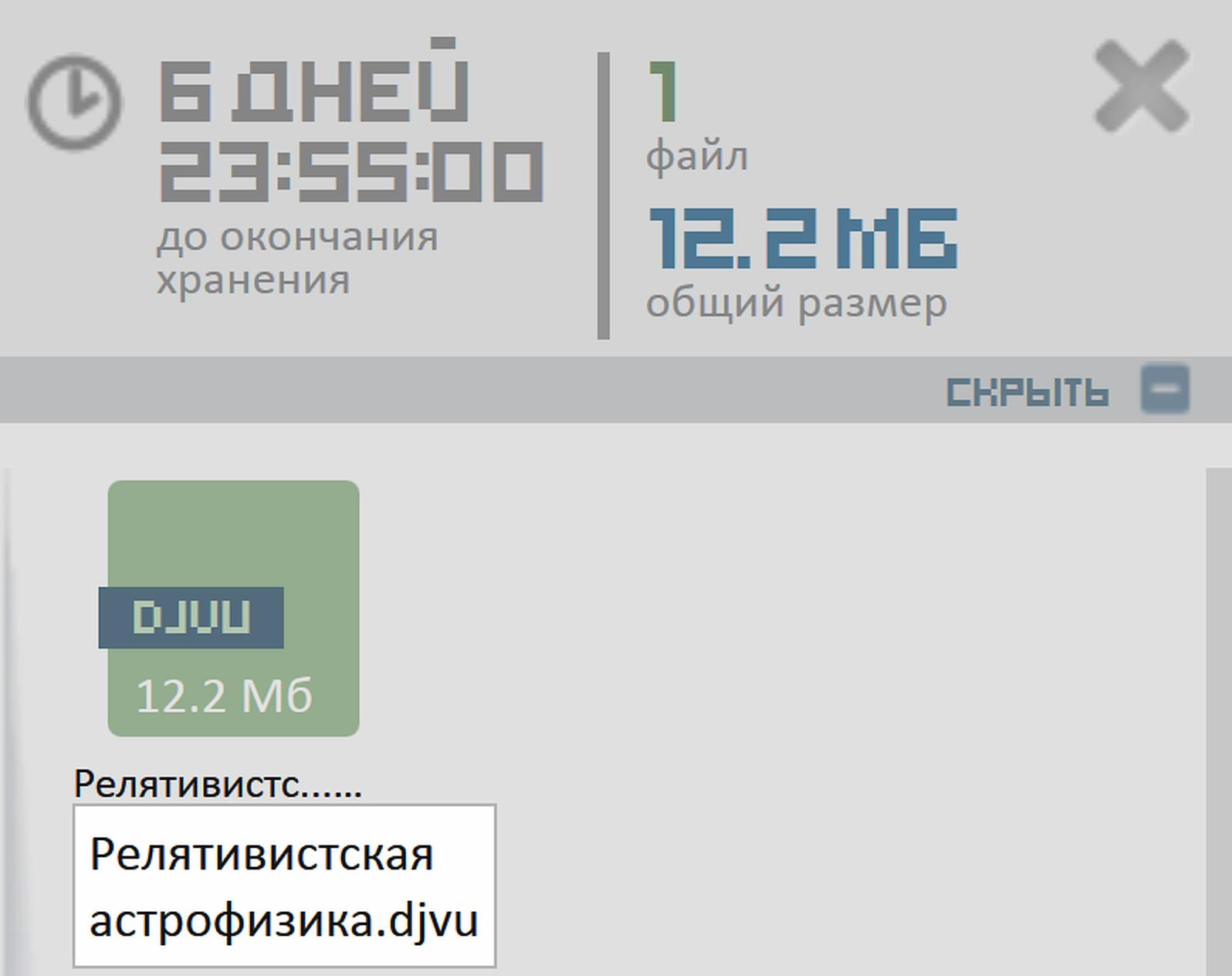 DropMeFiles — таймер обратного отсчета указывает оставшееся время до удаления файла