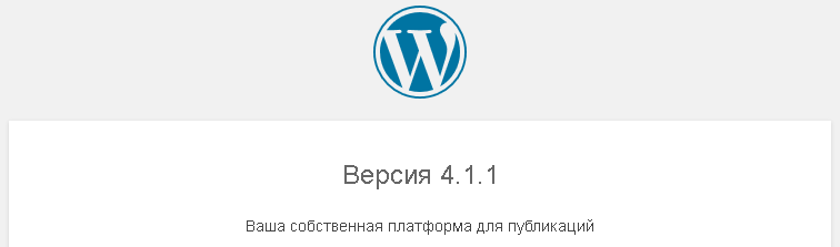 Рис. 1. Версия WordPress в файле readme.html