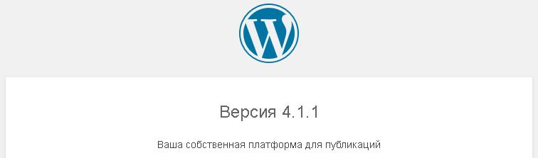 Рис. 1. Версия WordPress в файле readme.html