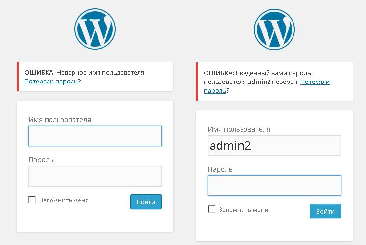 1431125696 47aa 4 - Ломаем и защищаем WordPress своими руками