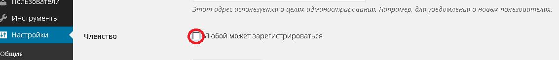 Рис. 4. Отключение регистрации новых пользователей