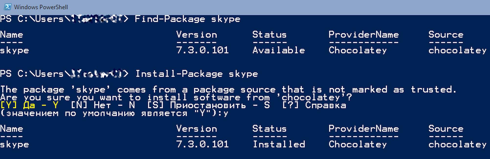 Установка Skype из PowerShell
