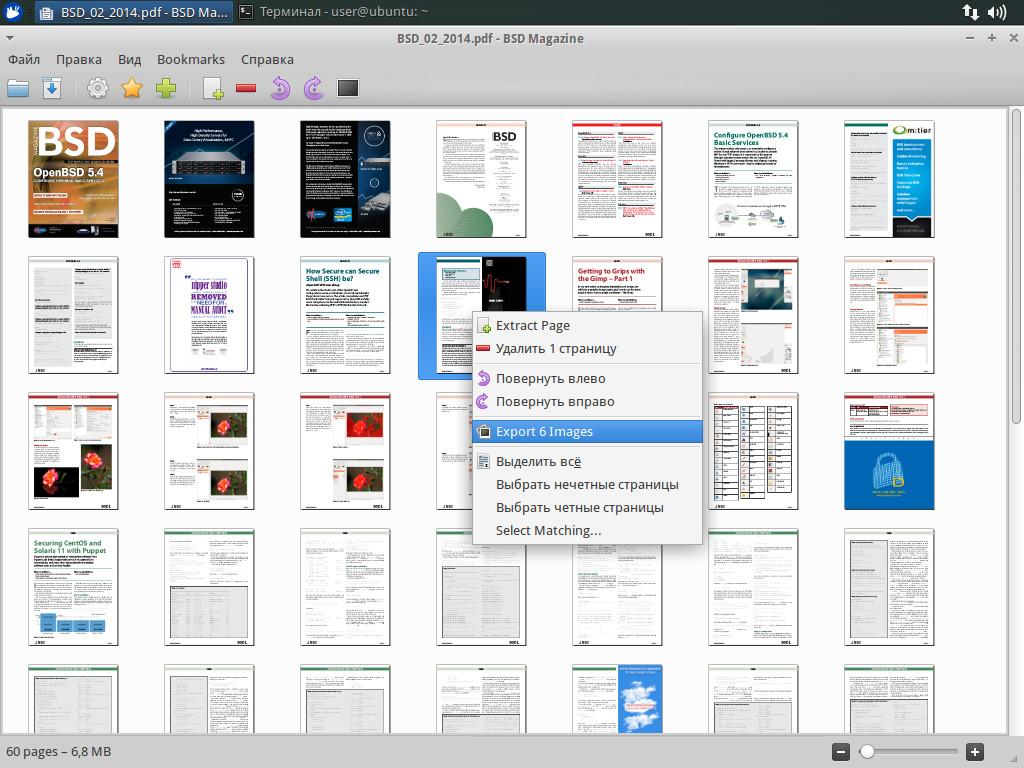 Окно PDF Mod