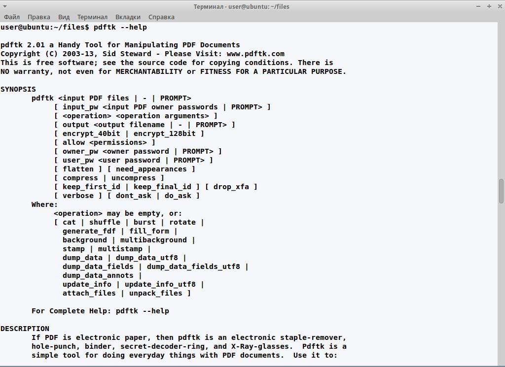 PDFtk — универсальная утилита для работы с PDF