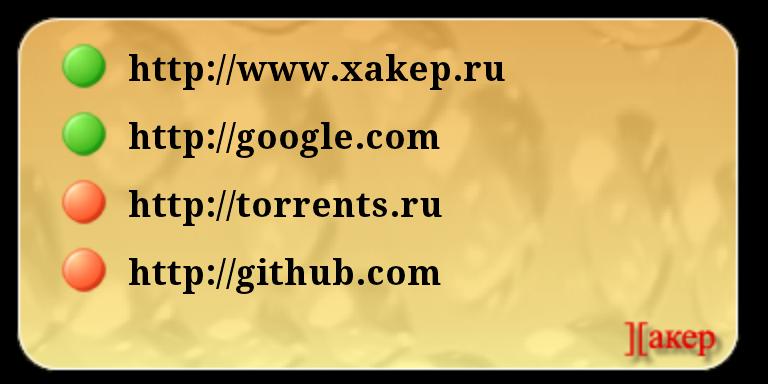 Рис. 1. Хакерский виджет
