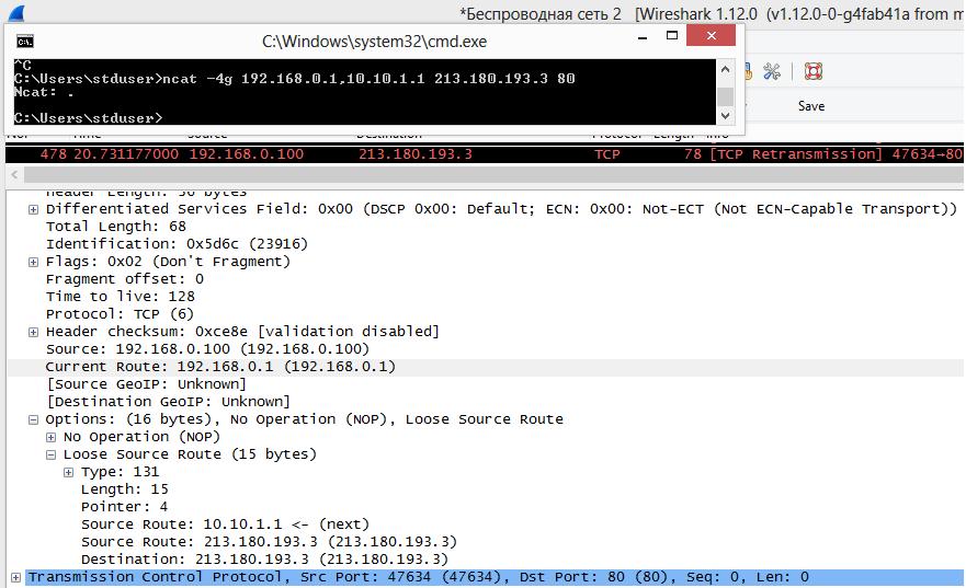 TCP-SYN на yandex.ru c LSR через два хоста
