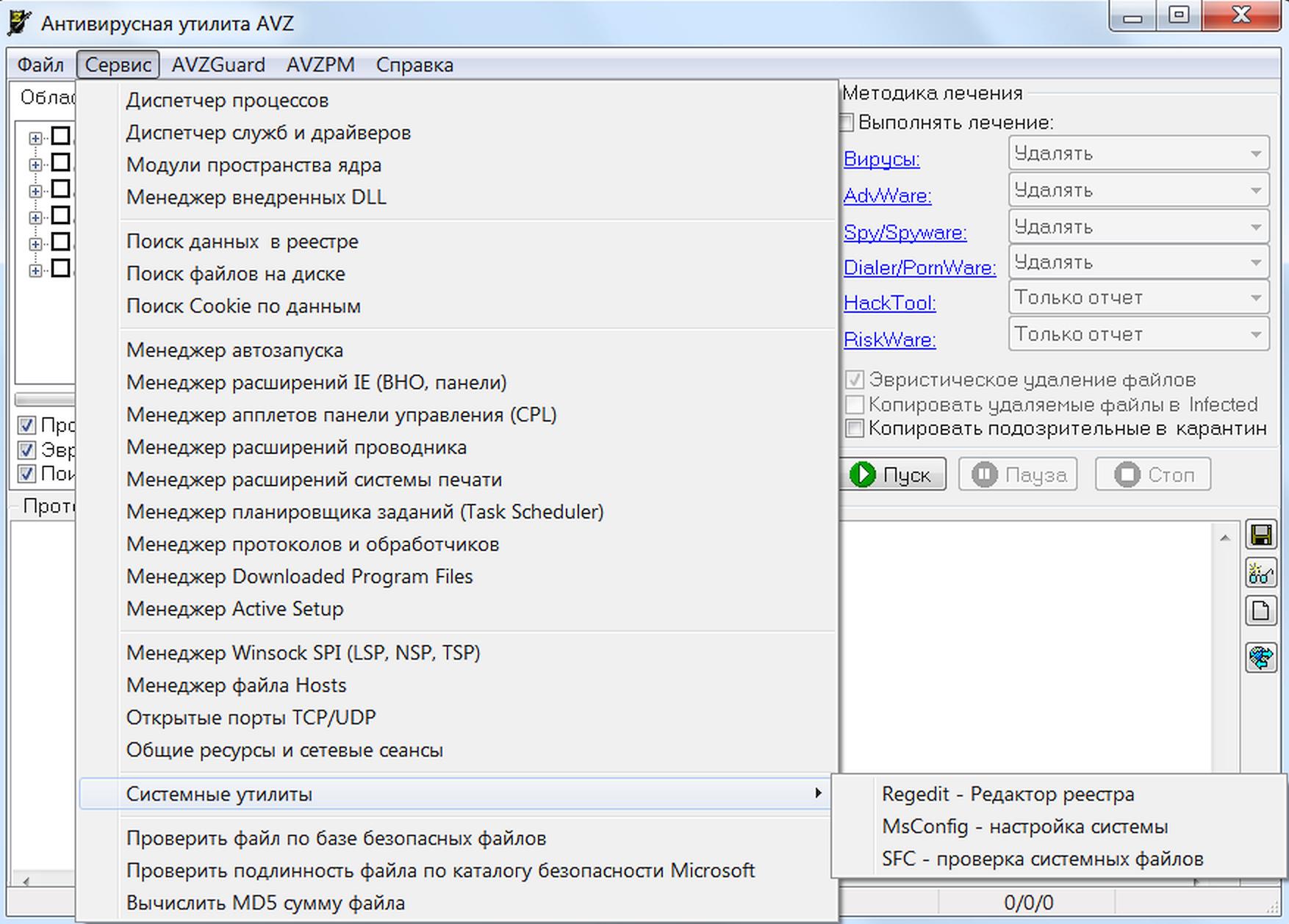 AVZ содержит множество инструментов анализа системы