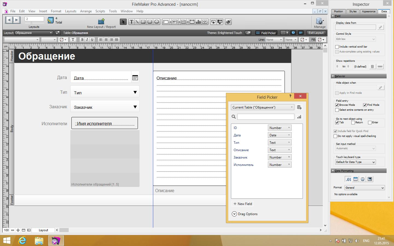 FileMaker Pro 13 для Windows. Кросс-платформенность — важное достоинство FileMaker Pro. Он поддерживает Windows, OS X и iOS, а на Linux и Android базы данных можно открывать и редактировать в веб-браузере