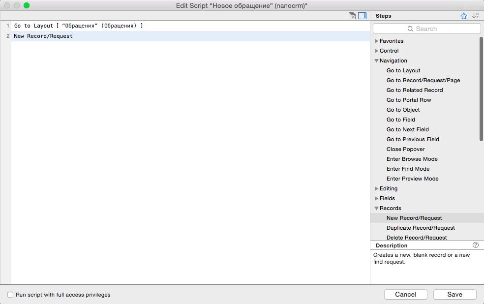 Создание скрипта, который вызывается при нажатии кнопки. Впрочем, «скрипт» тут слишком громкое слово. В простейшем случае действия собираются из готовых команд как из конструктора. Усовершенствованный редактор скриптов — главное нововведение FileMaker Pro 14