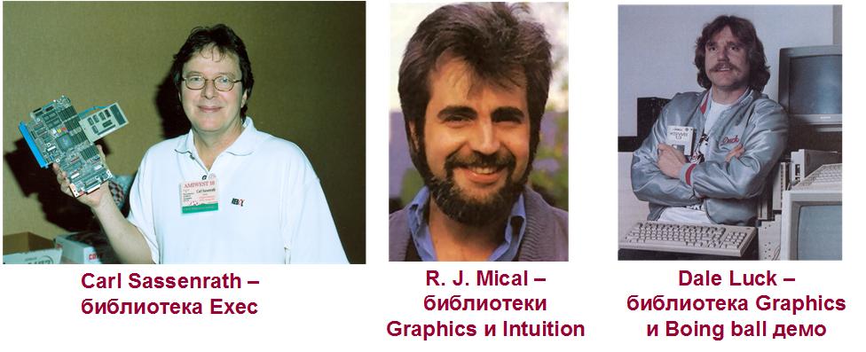 Над кодом AmigaOS трудился не один десяток программистов, а эта троица была их идейными вдохновителями