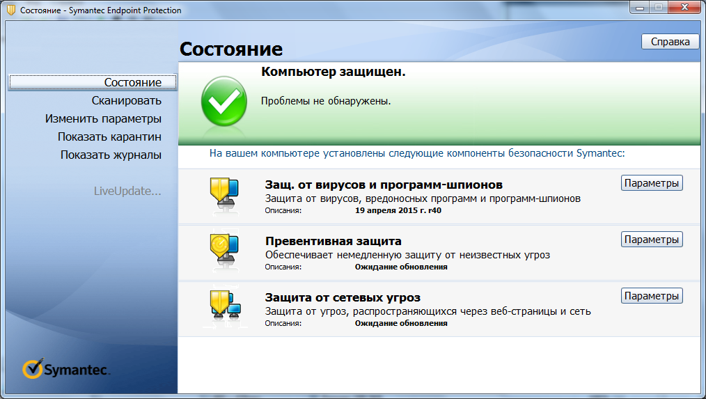 Рис. 7. Symantec Endpoint Protection (клиент)
