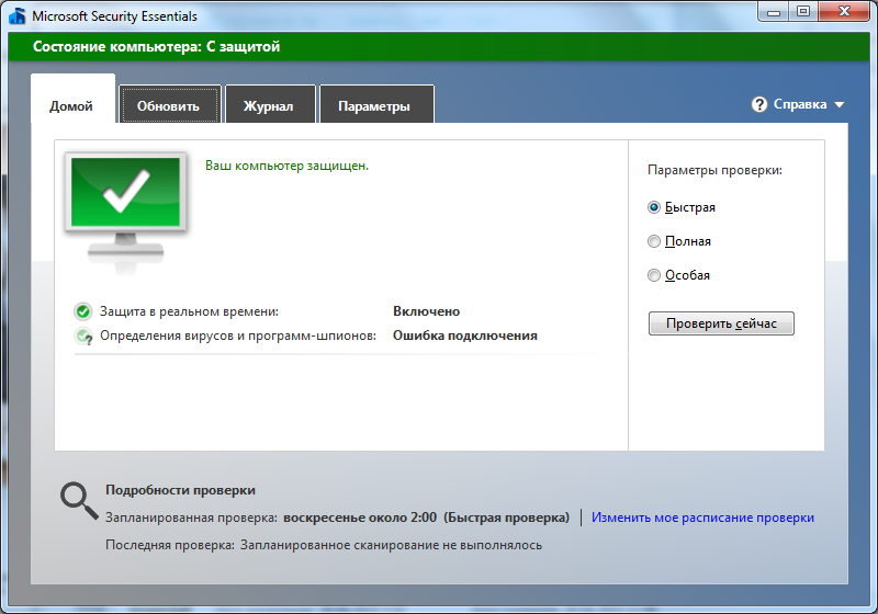 Рис. 14. Microsoft Security Essentials