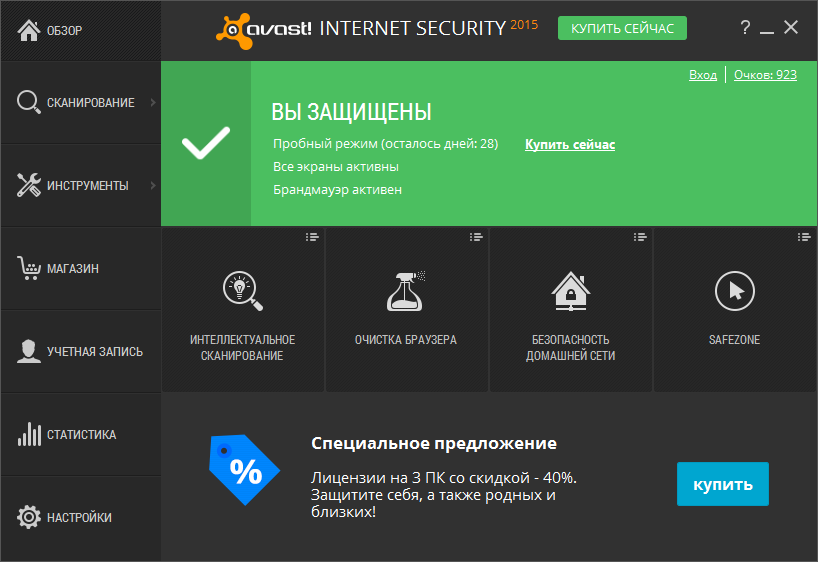 Рис. 19. Avast Internet Security