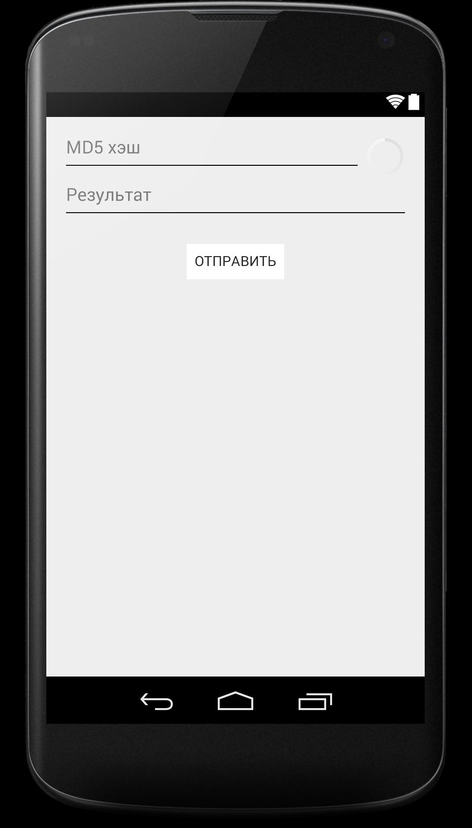 Рис. 1. Рендер интерфейса в Android Studio