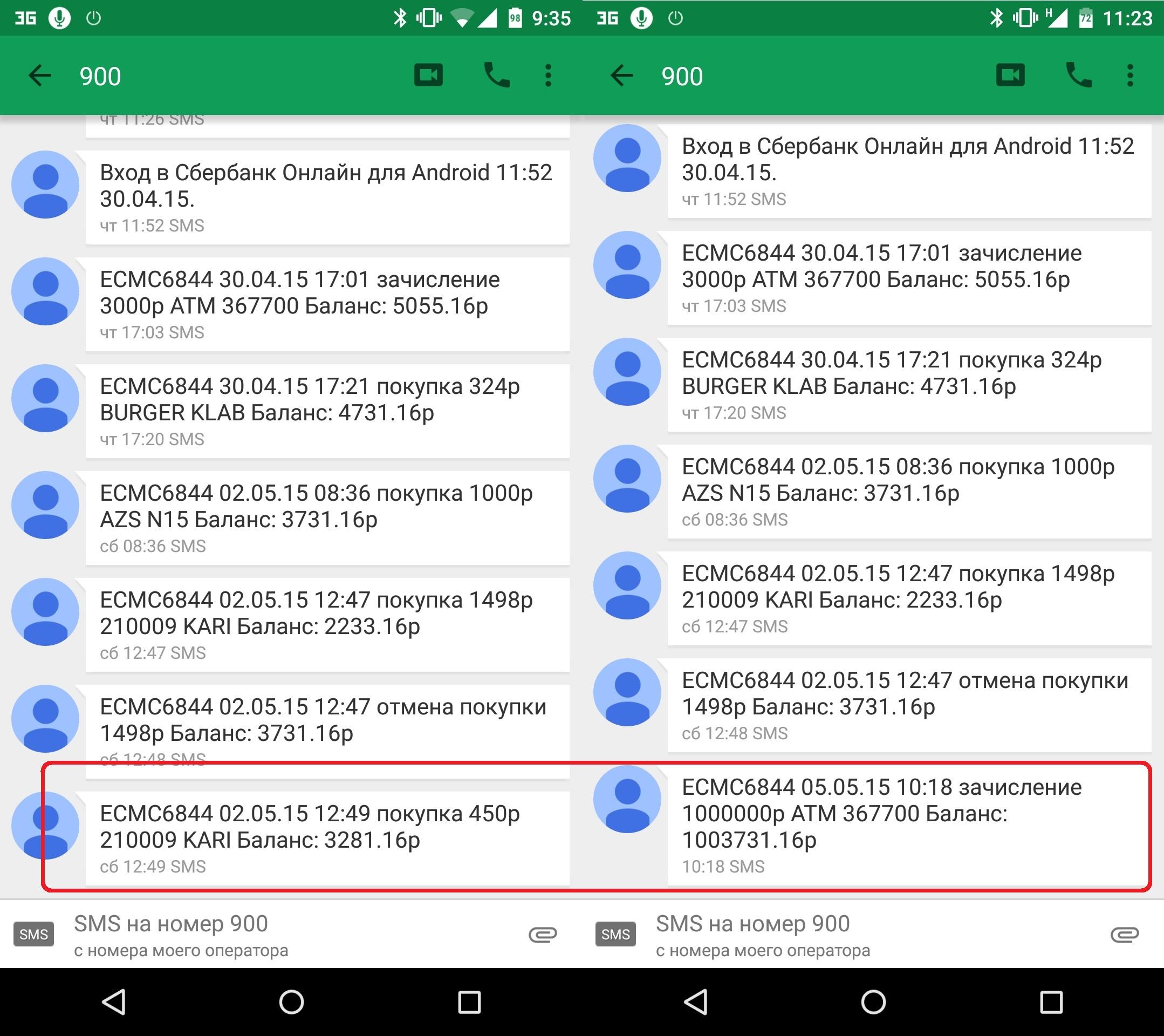 СМС от Сбербанка до и после вмешательства в mmssms.db
