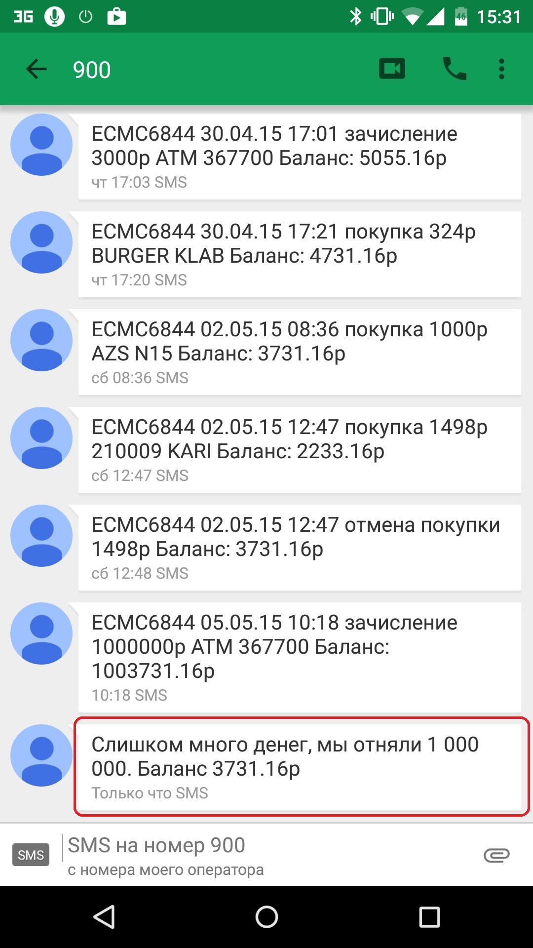 Добавляем новую СМС в существующий разговор