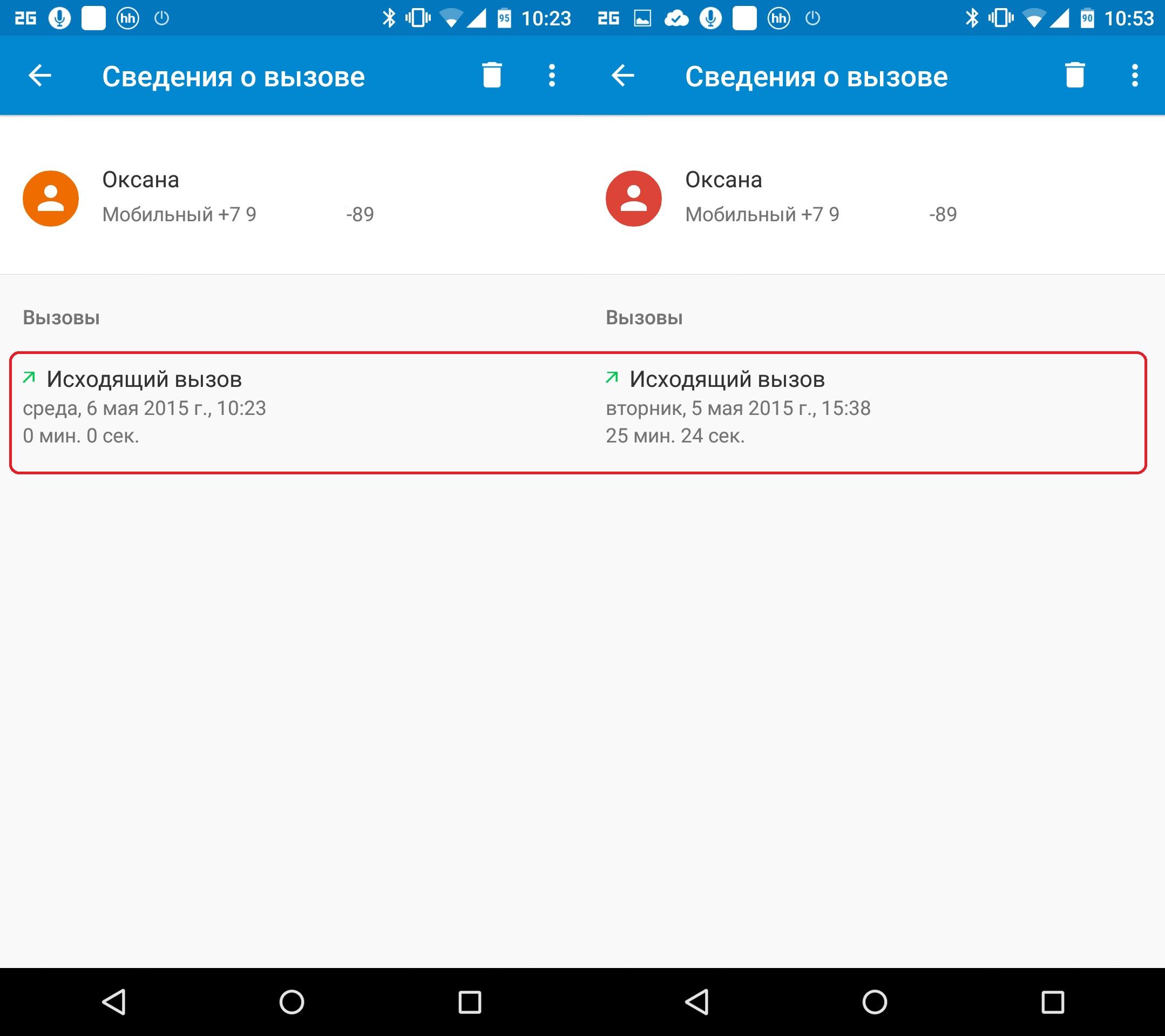 История звонков до и после изменений в contacts2.db