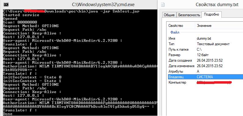 Поднимаем WebDAV и релеим на локальную шару — получаем файл, созданный под SYSTEM