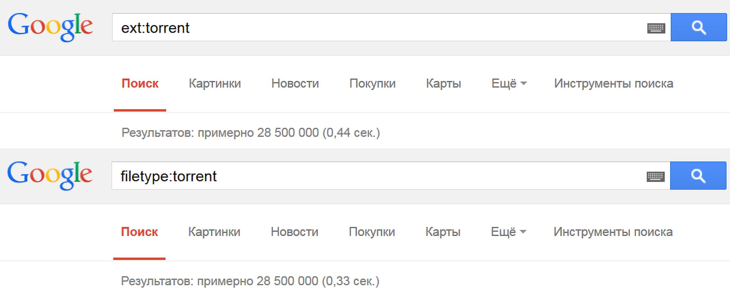 Результаты поиска с filetype и ext теперь одинаковые