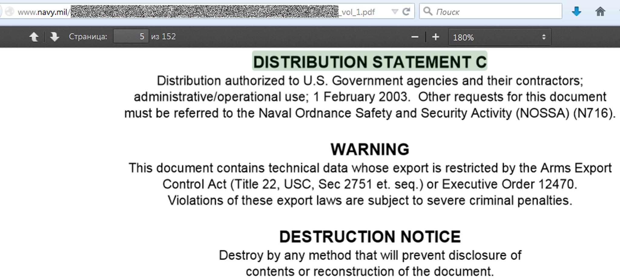 Пример штампа в документе уровня секретности С
