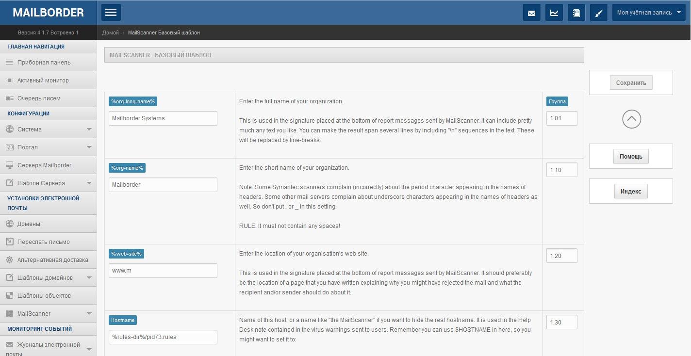 К MailScanner доступно несколько интерфейсов
