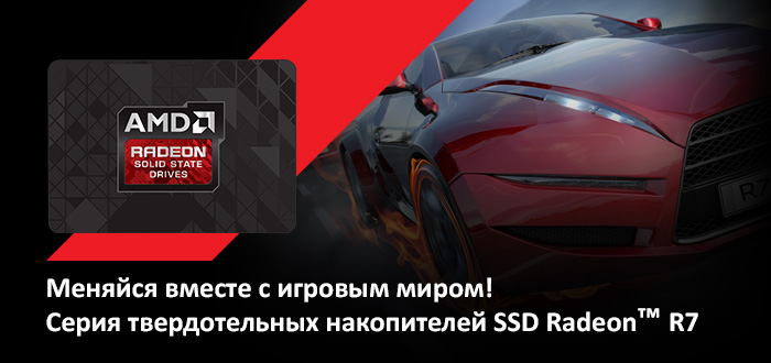 amd_page_banner_car_ru
