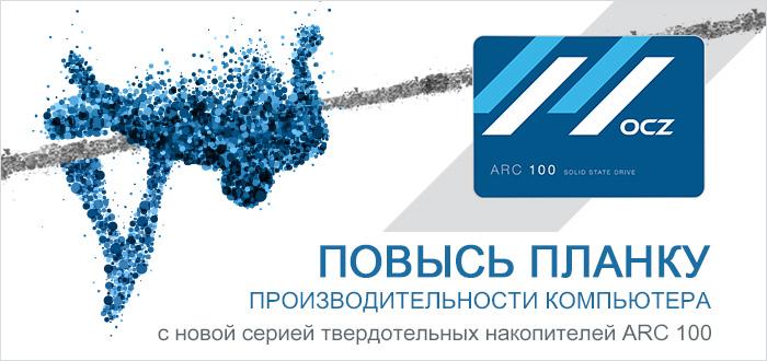arc_100_page_banner_ru