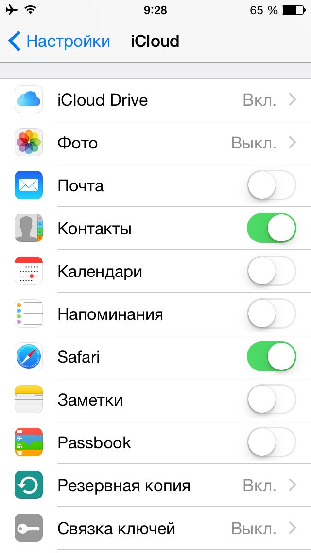 Отключаем лишние возможности iCloud