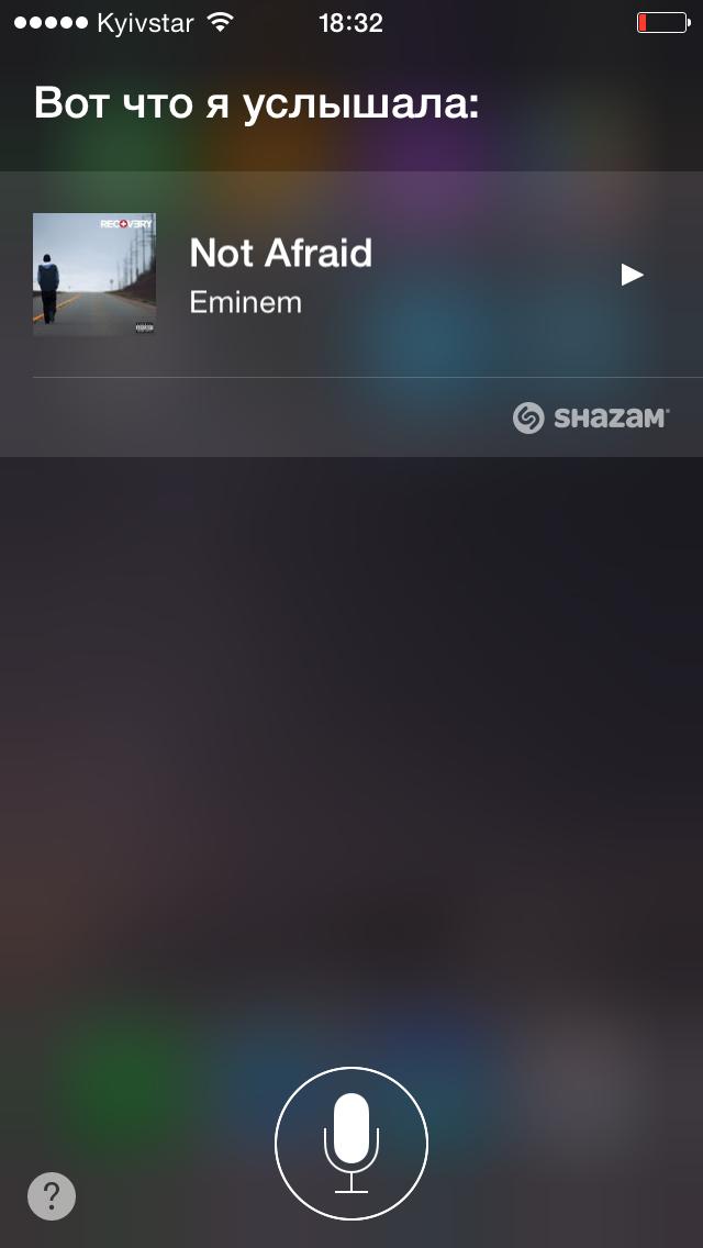 Распознание песни Siri