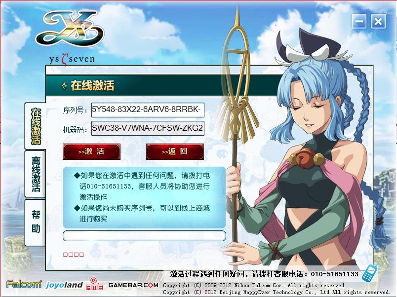 Игрушка Ys SEVEN использует самое красивое оформление онлайновой активации, опираясь на стандартные возможности paul.dll