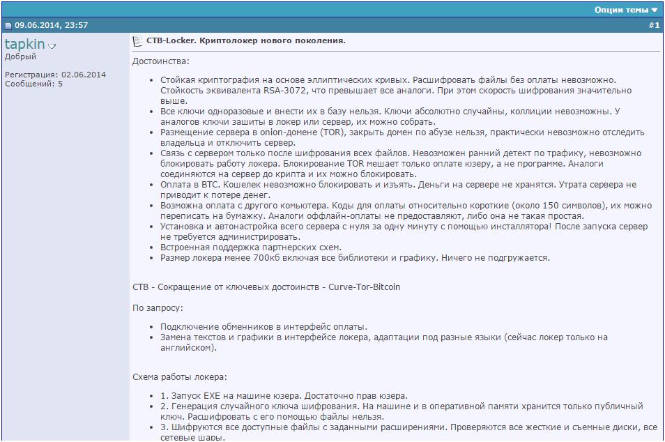 Объявление о продаже Critroni (CTB-Locker) на одном из форумов