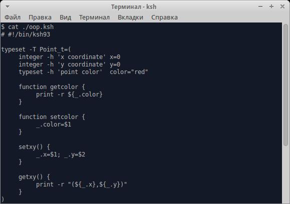 Пример скрипта ksh, использующего возможности ООП