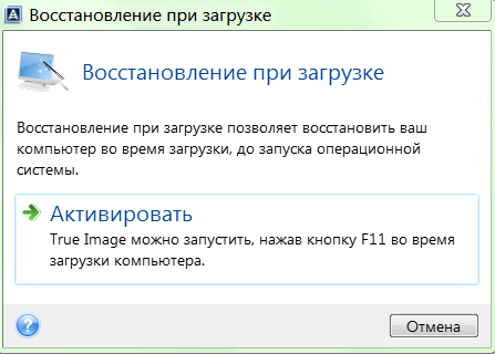 Запись загрузчика Acronis в MBR или EFI