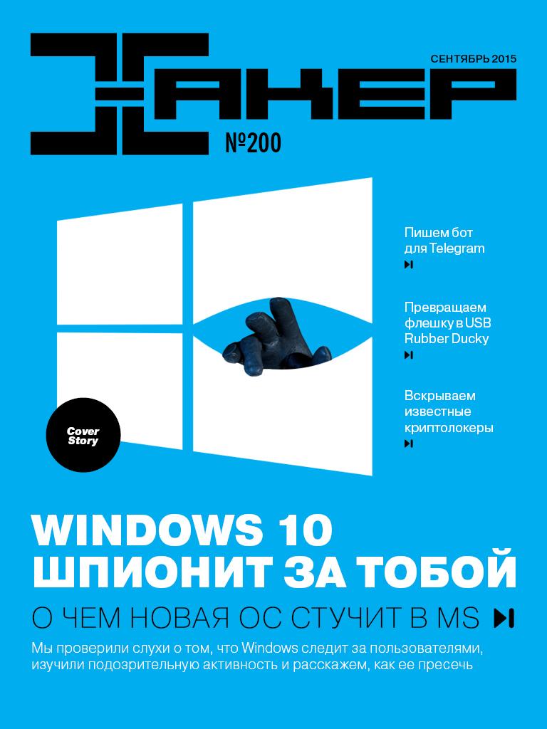 Скачать хакер pdf