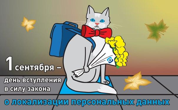 Поздравление от Роскомнадзора