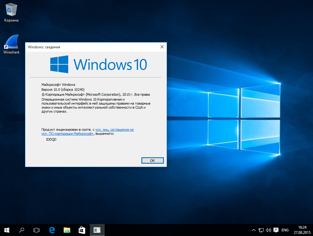 Первый старт Windows 10