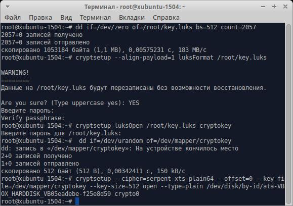 Генерация ключа и настройка криптотома