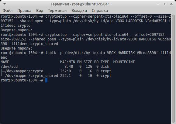 Настройка двух plain dm-crypt томов на общем устройстве