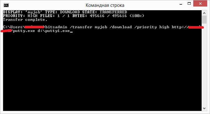 Пример загрузки файла с помощью bitsadmin в ОС