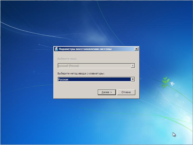 Запуск Microsoft DaRT