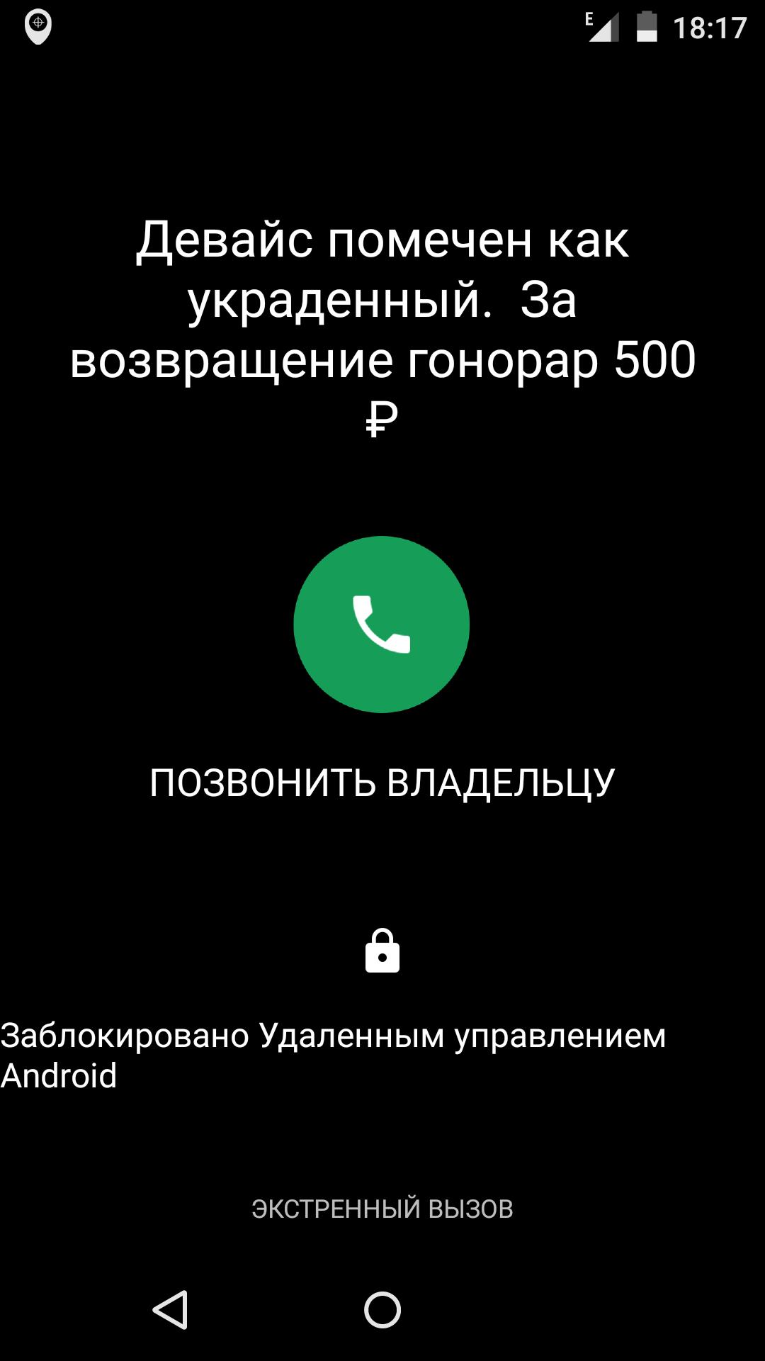 Экран заблокированного устройства