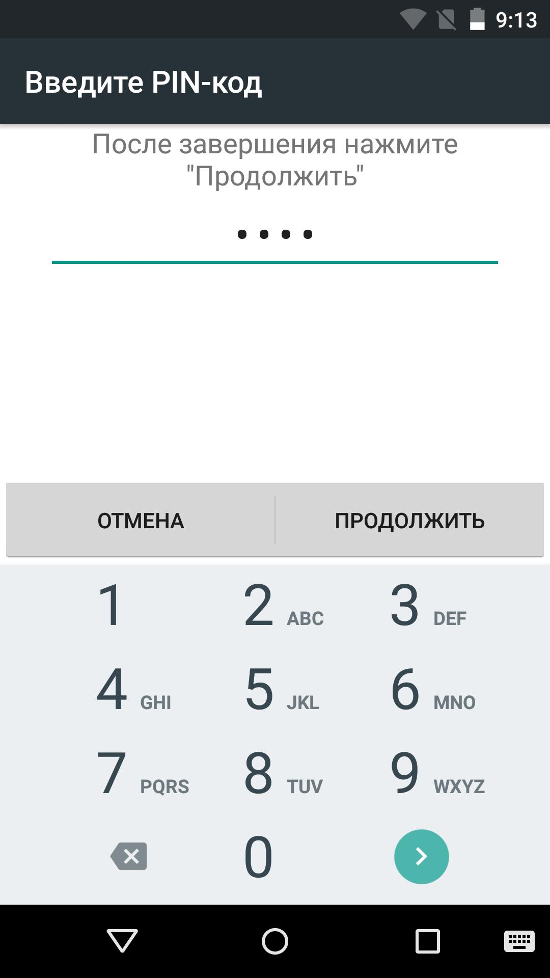 Включаем PIN-код