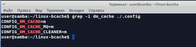 Dm-cache входит в состав ядра Linux