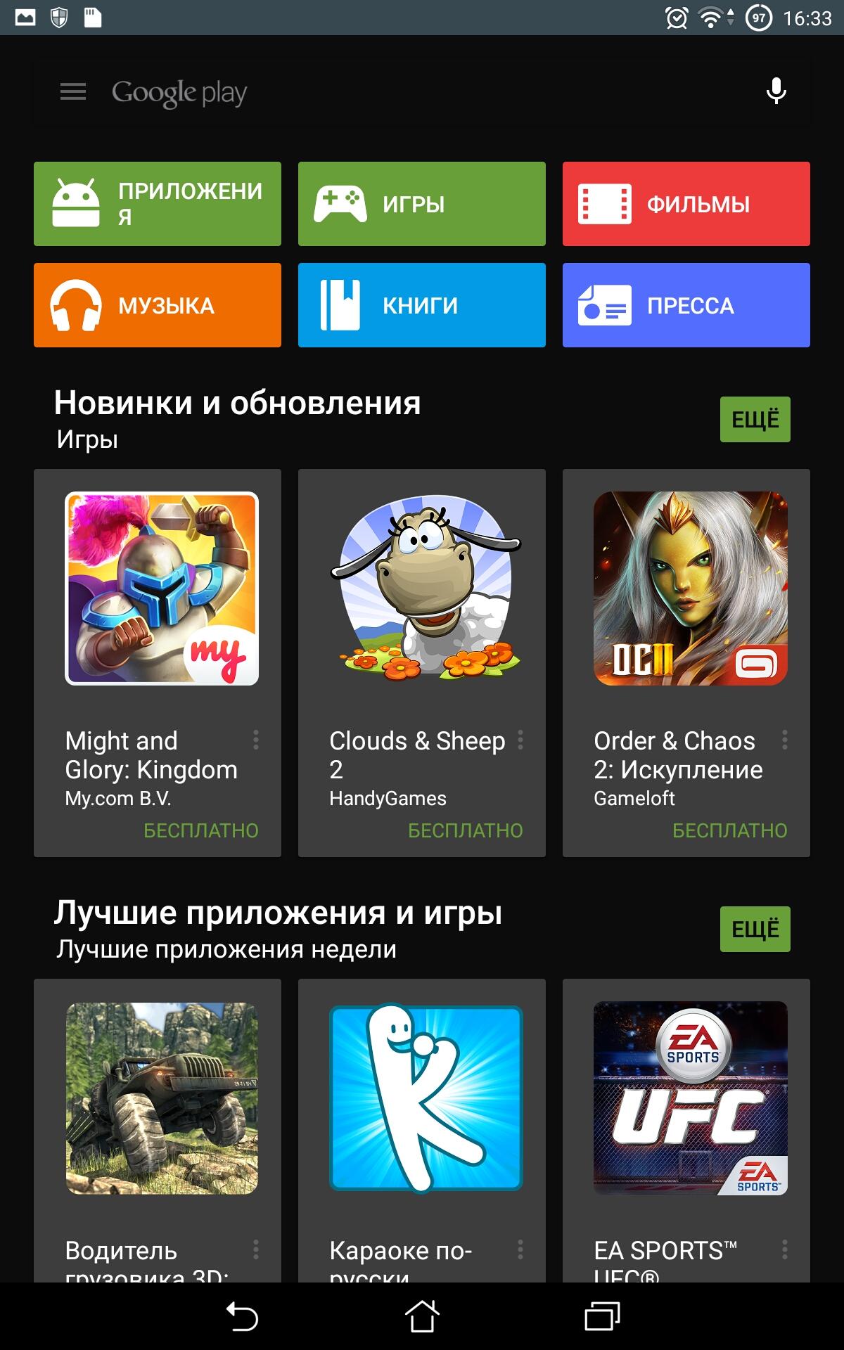 Google Play после небольших изменений