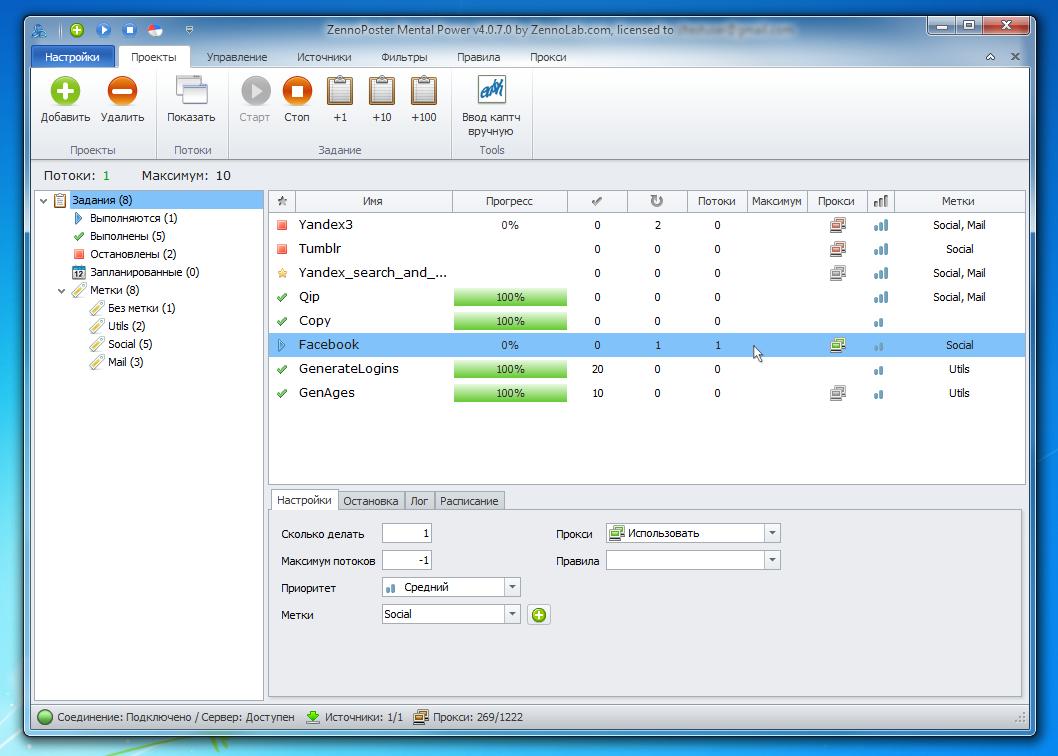 Из окна ZennoPoster можно контролировать расписание и ход выполнения проектов, подбор прокси и разгадывание капчи