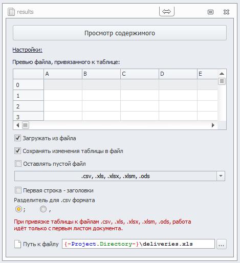 Запись вида {-Project.Directory-}\deliveries.xls указывает на то, что файл должен быть сохранен в той же папке, что и сам проект