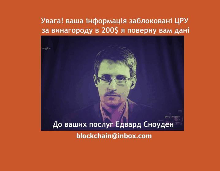Рис. 6. Обои Aura с изображением Сноудена