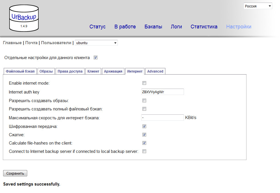 Настройка клиента через веб-интерфейс