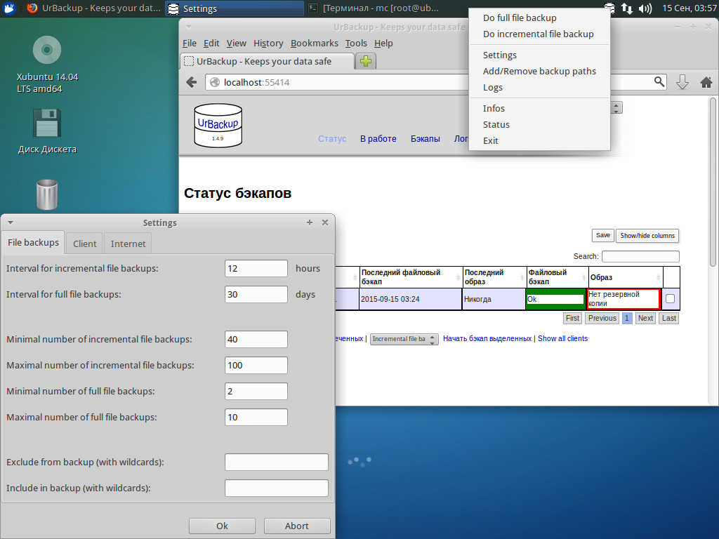GUI на клиенте и статус бэкапа в веб-интерфейсе
